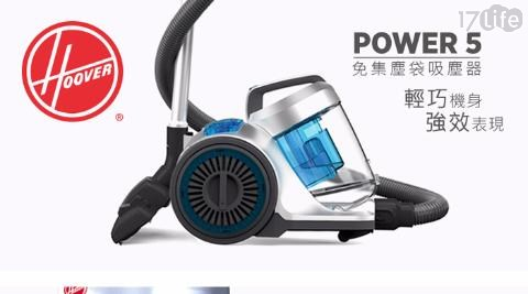 【美國HOOVER】Power5免集塵袋吸塵器(HC-P5-TWA)
