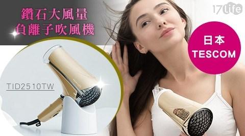 【日本TESCOM】鑽石大風量負離子吹風機 TID2510TW 香檳金