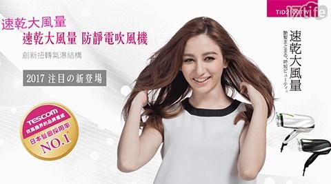只要1,990元(含運)即可享有【TESCOM】時尚雙配色防靜電吹風機TID2100TW 1台,顏色:尊爵黑/珍珠白。