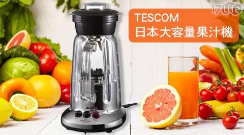 只要1,490元(含運)即可享有【TESCOM】原價2,190元日本大容量果汁機原廠公司貨(TM8800)(可做碎冰星冰樂)1000ml(1L)大容量-1台只要1,490元即可享有【TESCOM】原價..