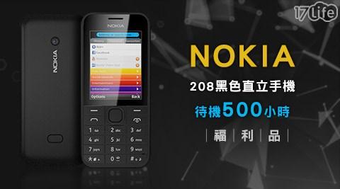 NOKIA/208/黑色直立手機/待機/500/小時/手機/福利品