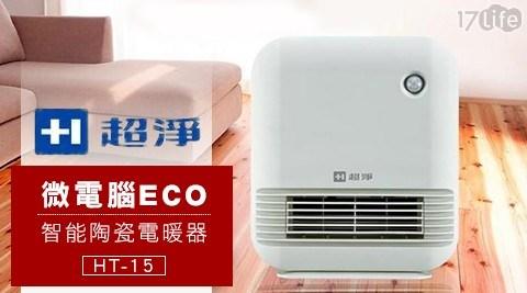超淨-微電腦智能陶瓷電暖器