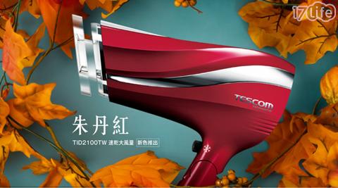 【TESCOM】時尚雙配色防靜電吹風機TID2100TW (朱丹紅)