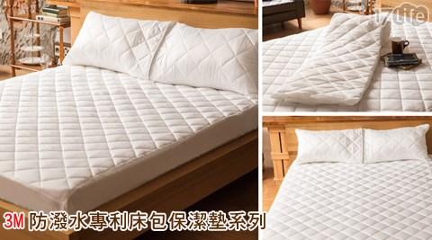 只要349元起(含運)即可購得原價最高1980元3M防潑水專利床包保潔墊系列:(A)枕套2入/(B)雙人1入/2入/(C)雙人1入+枕套2入/(D)加大1入/2入/(E)加大1入+枕套2入。