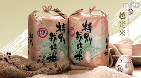 豐國/日本/新潟/越光米/米/白米/糙米/中元/拜拜/日本米