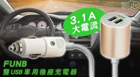 FUNB/雙USB/車用/後座/充電器/3.1A