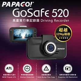 PAPAGO!-安霸A7L+21:9超高清劇院解析度行車記錄器(GoSafe 520)+16G記憶卡
