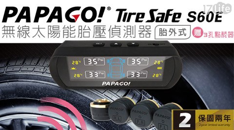 PAPAGO ! /TireSafe /S60E/無線太陽能/胎外式/胎壓偵測器-胎外式/送3孔點菸器