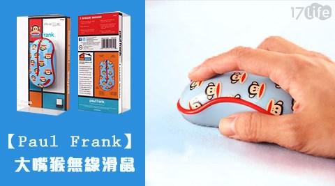 每日一物-/Paul Frank/大嘴猴/無線滑鼠/(PF491ABP)