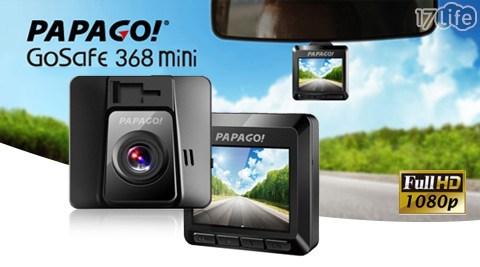 只要2,940元(含運)即可享有【PAPAGO!】原價4,480元GoSafe 368mini行車記錄器+16G記憶卡。
