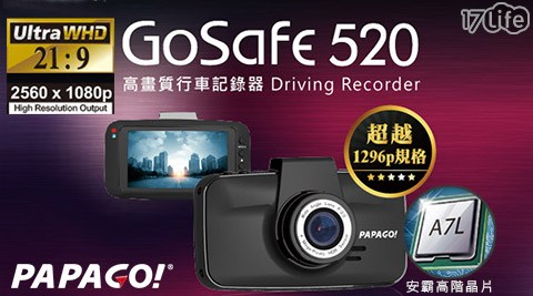 每日一物/PAPAGO! /GoSafe 520/ 安霸A7L/21:9/超高清劇院解析度/行車記錄器/16G記憶卡