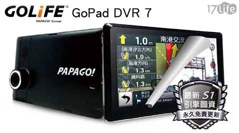 限量搶購/PAPAGO! GoPad/DVR 7/多功能Wi-Fi/7吋/行車記錄聲控導航平板