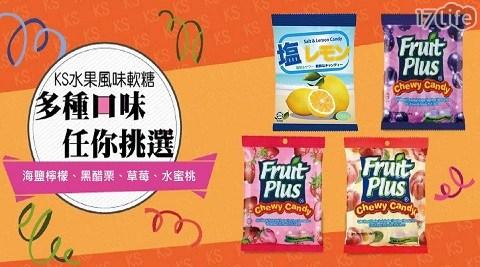 零食/零嘴/點心/糖果/KS/水果風味脆皮軟糖/海鹽檸檬/黑醋栗/草莓/水蜜桃/進口