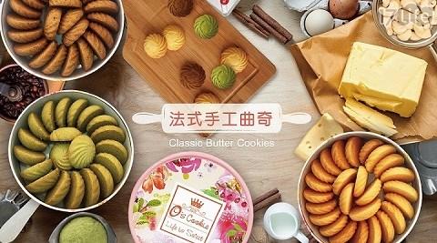 O's candy/歐詩太糖/法式手工曲奇餅/餅乾/曲奇餅/ˋ零食/禮盒/中秋/中元/拜拜
