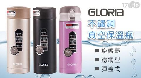 GLORIA/日本/SUS/#316/316/不鏽鋼/真空/保溫瓶/旋轉蓋/濾網型/彈蓋式/保溫杯