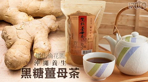 鐵比倫花園/沖繩/養生/黑糖薑母茶/黑糖/薑母茶/薑茶/黑糖粉/生理期