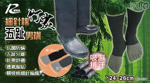 細針棉/竹炭/抗菌/除臭/五趾襪/襪
