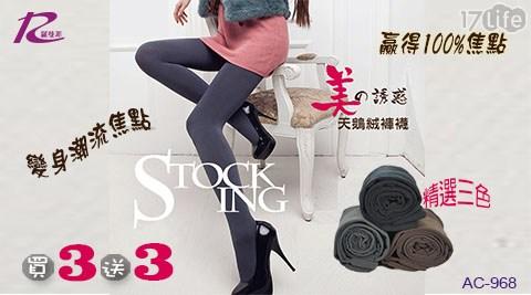 只要 402 元 (含運) 即可享有原價 954 元 【買3送3】美的誘惑天鵝絨保暖褲襪
