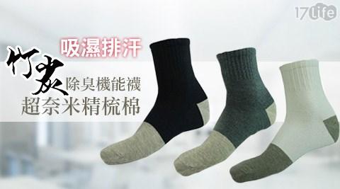 超奈米精梳棉竹炭除臭機能襪