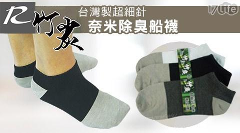 台灣製超細針奈米竹炭除臭船襪