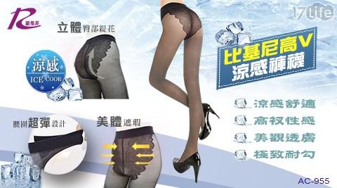 台灣製涼感紗無痕彈性褲襪