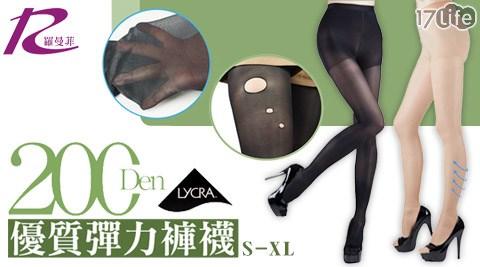 200D/褲襪/絲襪/束腹/提臀/分段加壓