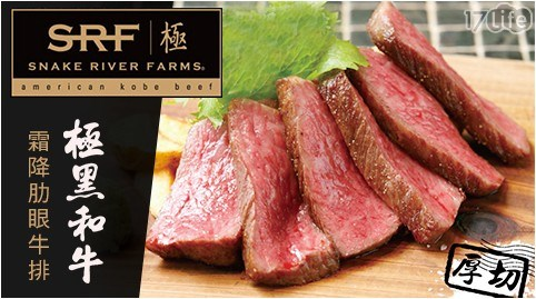 牛/牛排/牛肉/肉品/生鮮/高蛋白/排餐/西餐/和牛/霜降/肋眼/極黑/SRF/白色情人節