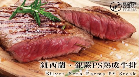 紐西蘭銀蕨PS熟成極鮮嫩厚切牛排