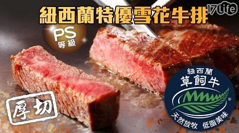 進口/情人節/燭光晚餐/餐廳/西餐/排餐/紐西蘭/厚切/肉/肉品/肉類/牛肉/牛排/澳洲/雪花/生鮮/食材/特優/煎/烤