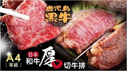 日本A4黑毛和牛厚切牛排(350±10%公克)