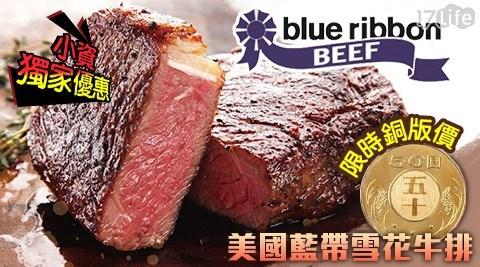美國藍帶雪花牛排