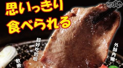 玫瑰鹽/居酒屋/日式/火鍋/原肉/頂級鮮脆牛舌/肉品/碳烤/燒烤/生鮮
