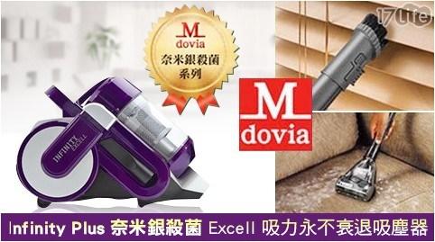 只要 2,980 元 (含運) 即可享有原價 12,800 元 【美國 Mdovia】Infinity Plus 奈米銀殺菌 Excell 吸力永不衰退吸塵器