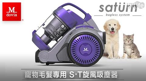 Mdovia/Saturn/寵物毛髮專用吸塵器/寵物毛髮/專用吸塵器/吸塵器