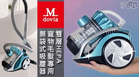 美國 Mdovia/雙層HEPA/寵物毛髮專用/無袋式/吸塵器/藍色
