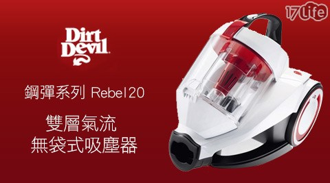 只要2,880元(含運)即可享有【美國DirtDevil】原價6,990元鋼彈系列Rebel20雙層對角離心氣流無袋式吸塵器(附好收納三合一吸頭)只要2,880元(含運)即可享有【美國DirtDevi..