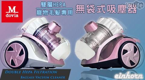 美國 Mdovia 雙層HEPA寵物毛髮專用無袋式吸塵器1入(粉色)