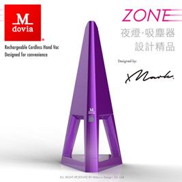 ZONE 時尚設計精品 夜燈吸塵器(迷幻紫)