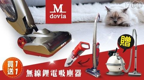 Mdovia 無線鋰電吸塵器