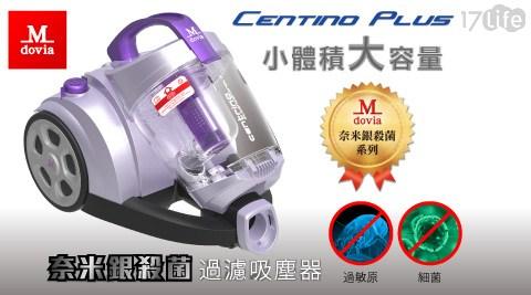 吸塵器/Mdovia/Centino Plus/奈米銀殺菌吸塵器/深層清潔吸塵器/深層清潔