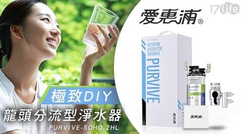【愛惠浦】極致DIY龍頭分流型淨水器(PURVIVE-SOHO 2HL