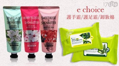 e choice/韓妞/必備/護手霜/護足霜/卸妝棉
