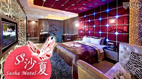 沙夏精品汽車旅館/沙夏/逢甲/東海/雞腳凍