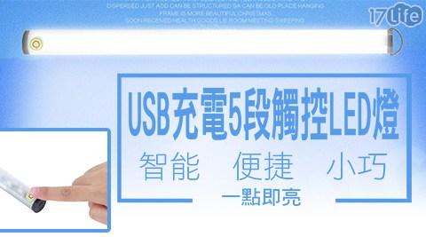 USB充電5段觸控LED燈/USB充電/LED燈/觸控燈/USB/LED