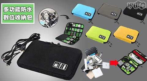 多功能防潑水數位收納包