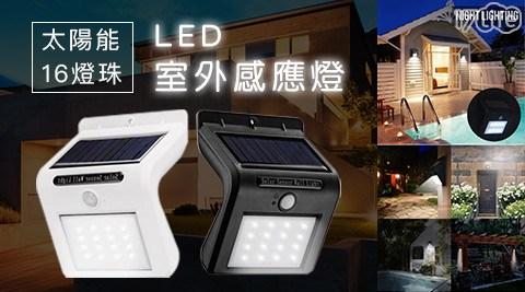 太陽能/16燈珠/LED/室外感應燈/室外/感應燈/燈/照明