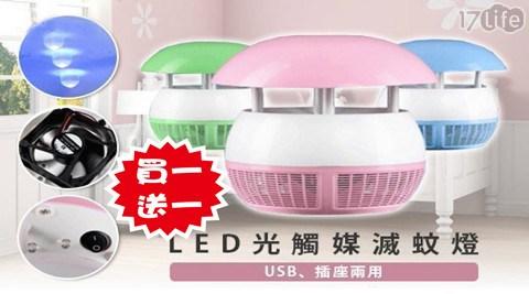 買一送一/USB光觸媒滅蚊/USB/光觸媒/滅蚊燈/捕蚊燈/蚊子/夏季