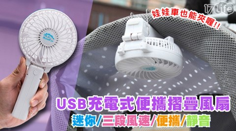 USB/充電式/便攜/摺疊/風扇