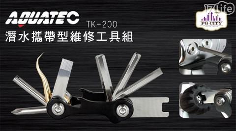 螺絲起子/AQUATEC/TK-200/潛水/攜帶型/維修工具組