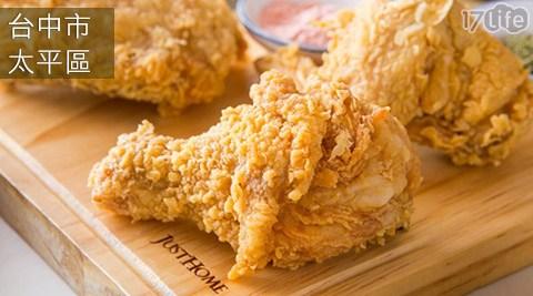 小魔頭美式炸雞/美式炸雞/小魔頭/雞排/雞腿/雞翅/甜不辣/太平/炸物/小魔女